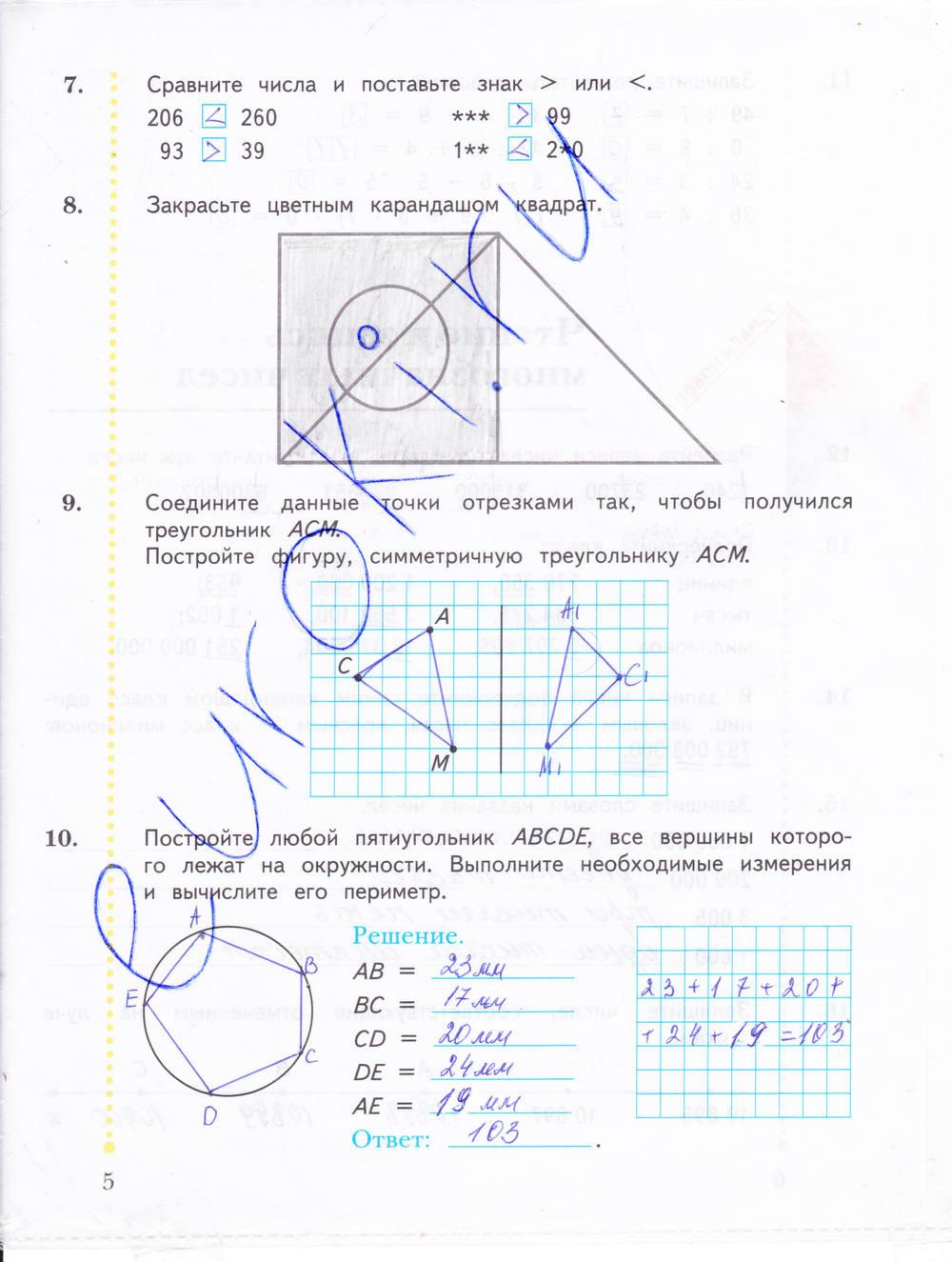 4 математика решебник граф класс в.н.рудницкая вентана