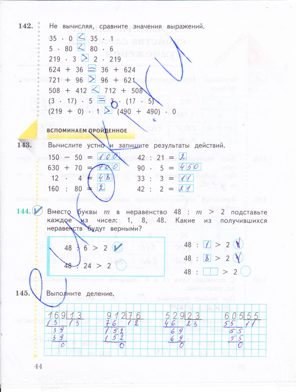 гдз по рабочей тетради математике 6 класс рудницкая 2 часть