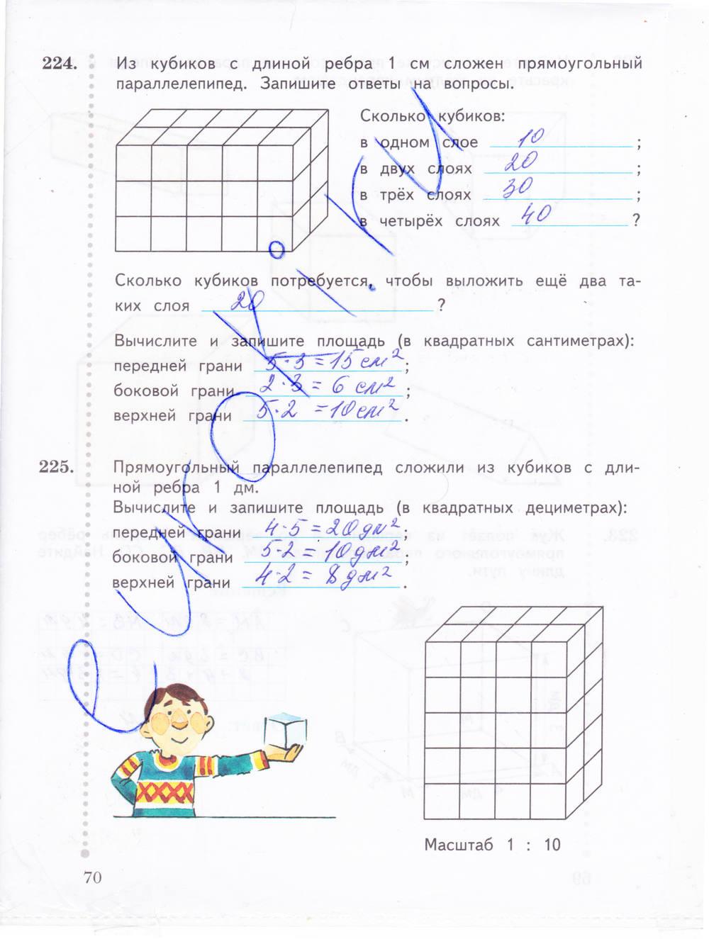 Вентана ответы по граф математике класс гдз 4
