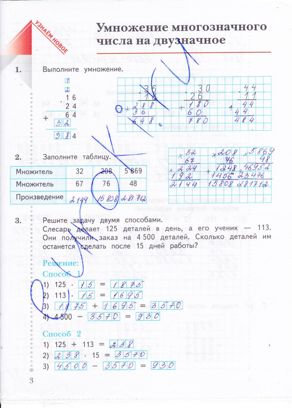Гдз По Дружим С Математикой 4 Класс Вентана Граф