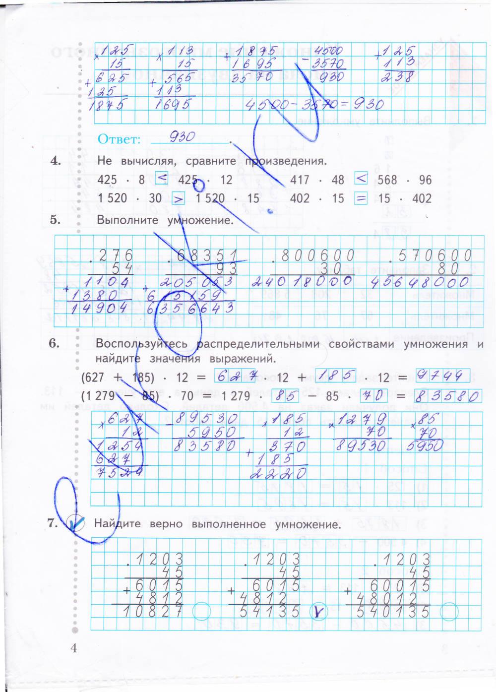 математике тетрадь юдачёва печатная рудницкая гдз по класс 4