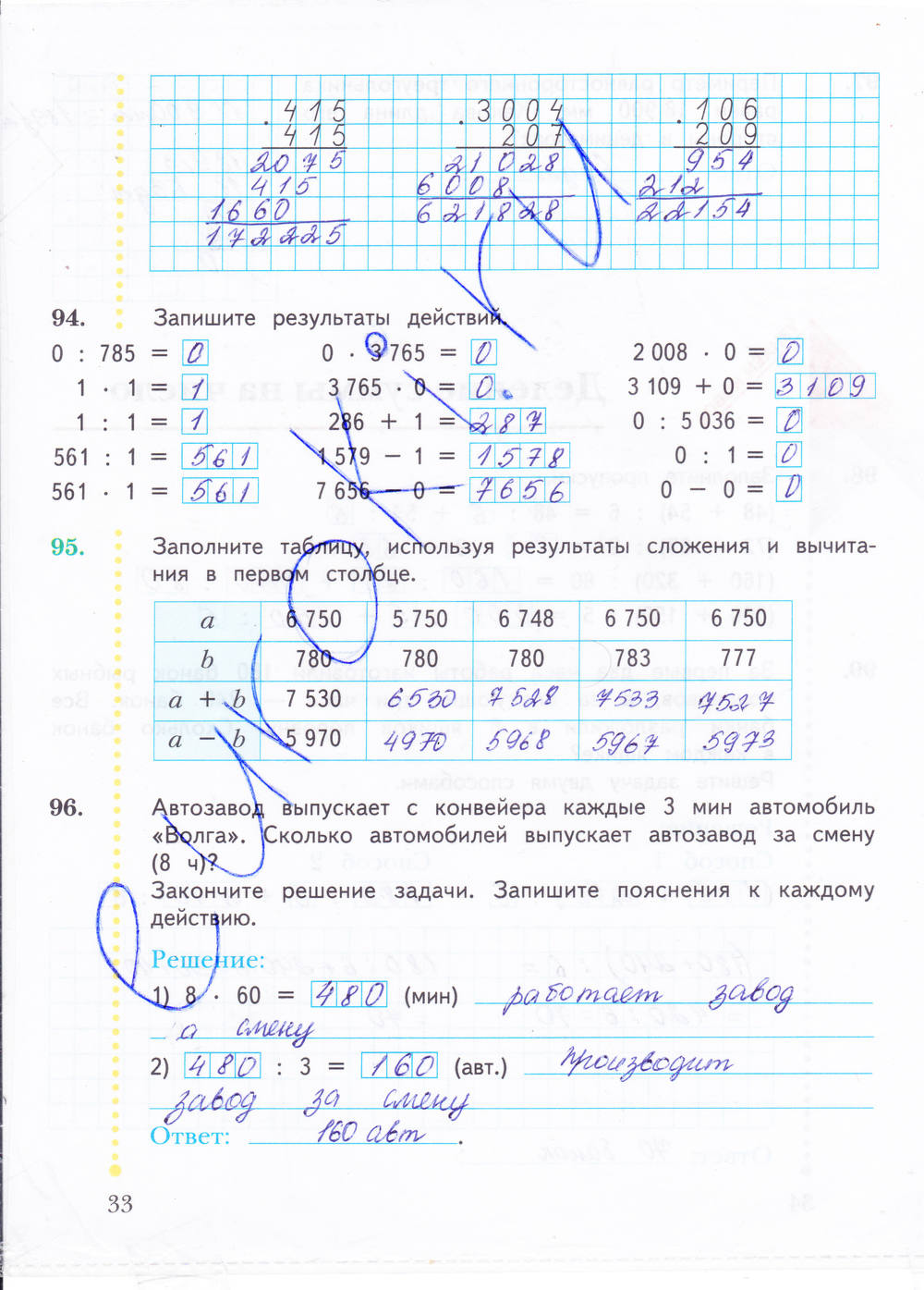 4 решебник в.н.рудницкая вентана математика класс граф