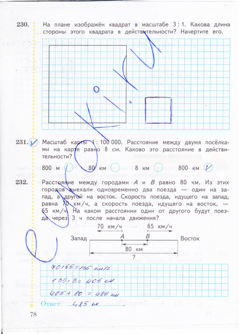 Граф 4 вентана решебник математика класс в.н.рудницкая