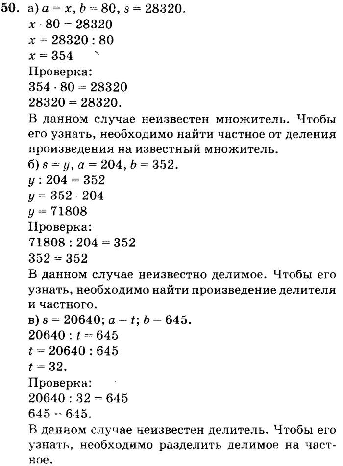 гдз по математике петерсон 4 класс задачи на повторение петерсон