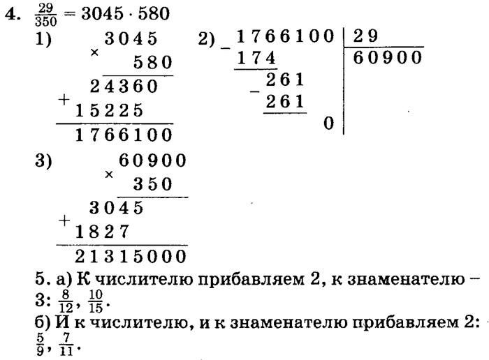 Математике работ класс петерсон самостоятельных 2 часть 2 по решебник