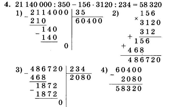 на математике петерсон гдз класс 4 по