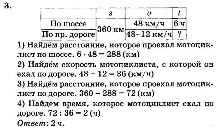Математике4 петерсон по гдз класс
