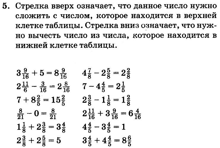 Тест смешанных чисел 10 сложение гдз вычитание и