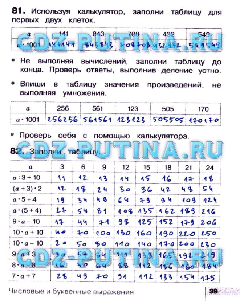 Решебник По Математике 4 Класса 2 Часть Рабочая Тетрадь Истомина Редько