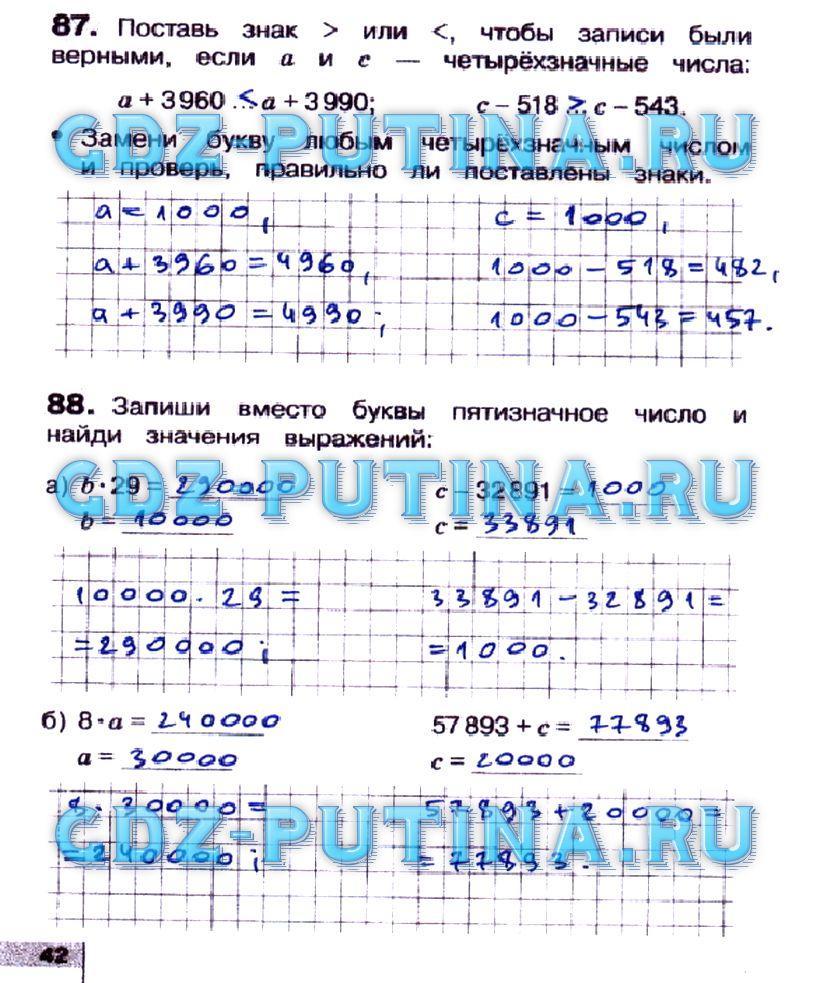 Часть решебник истомина тетрадь редько класса математике 4 2 рабочая по