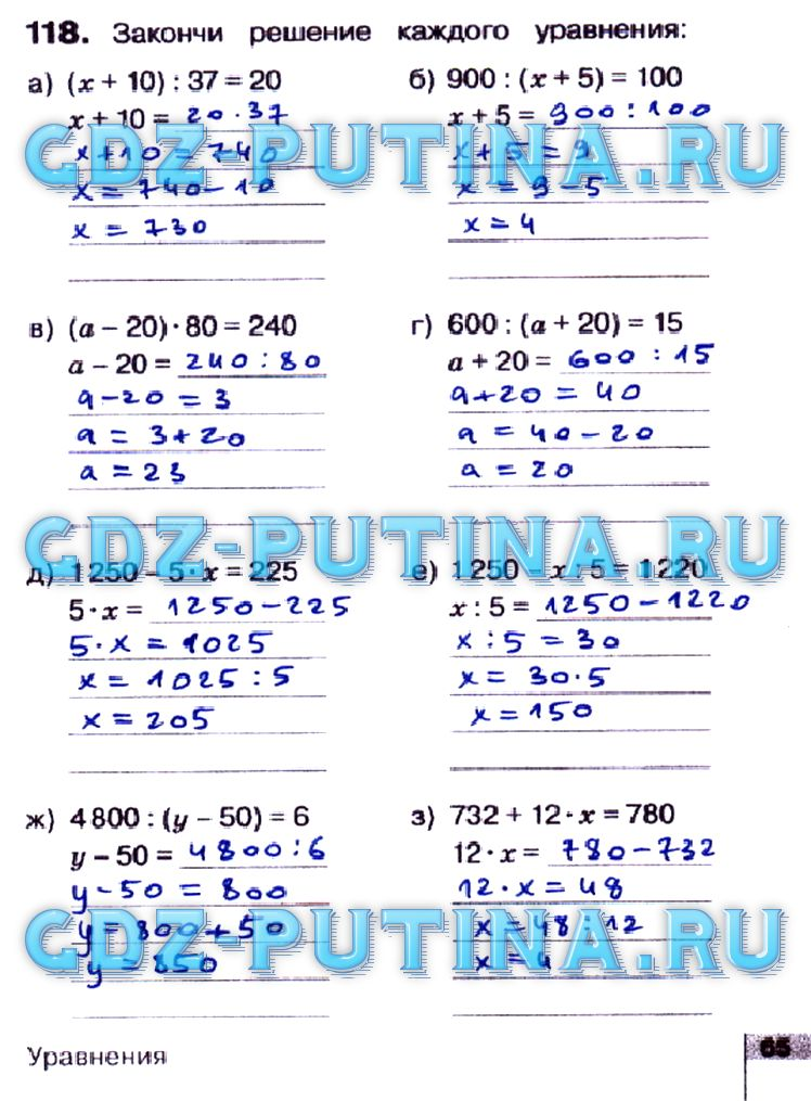 Решебник тетрадь 2 класс часть 2 уравнение