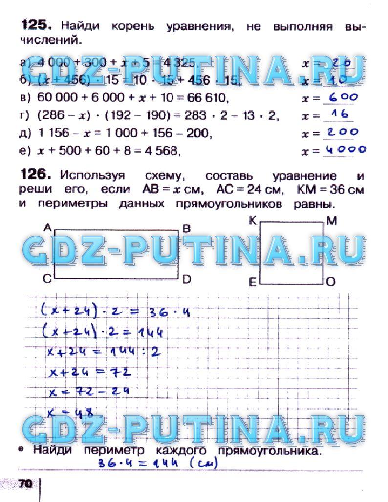 Часть уравнение тетрадь решебник 2 класс 2