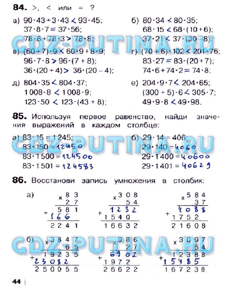4 видео по математике гдз