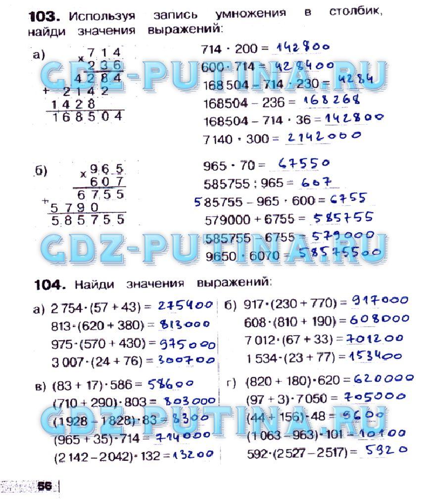 математике по гдз школы-4