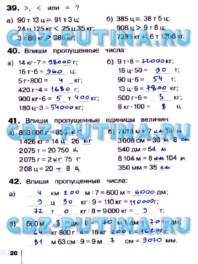 6 истомина гдзейка редько математике класс по и