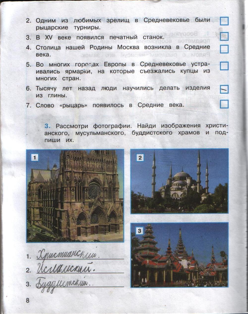 Гдз От Путина По Окружающему Миру 4 Класс Плешакова Крючкова