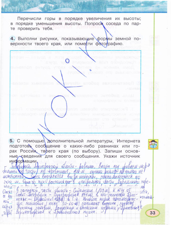 Гдз по окружающему миру 1 класс а.а.плешаков м.ю.новицкая стр 36-37