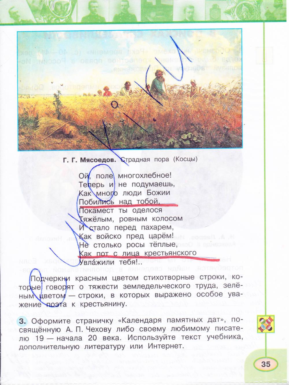 Гдз По Окружающему Миру 3 Класс А.плешаков М.ю Новицкая