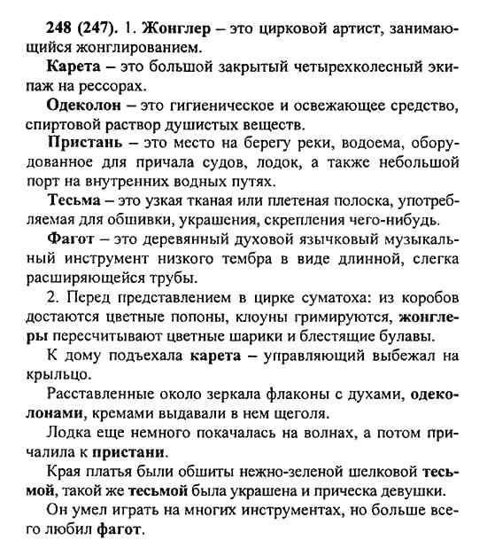 русский львова капинос гдз 5 язык класс