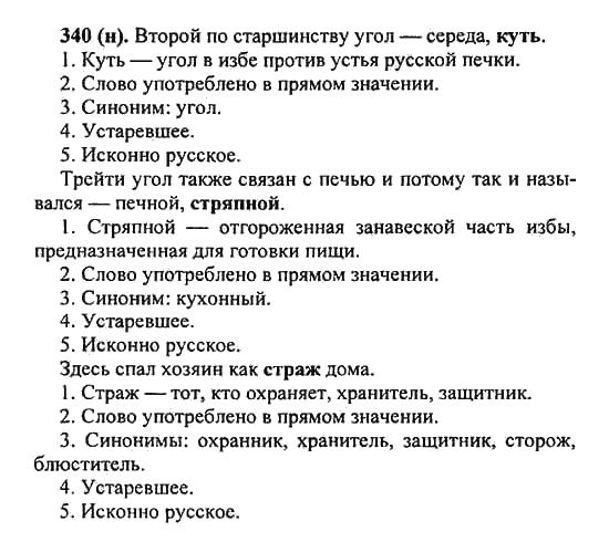 Львов 6 капинос по класс львов гдз языку русскому