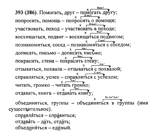 Русский Язык 5 Класс Автор Разумовская Львова Капинос Львов Решебник