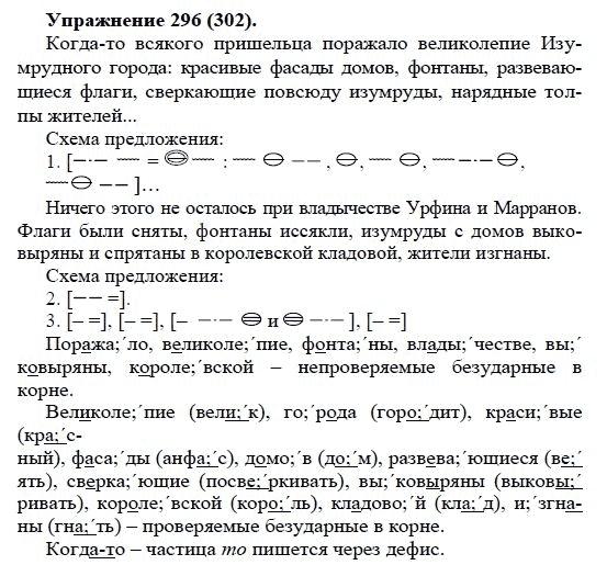 Русский язык 5 класс 1 часть купалова решебник