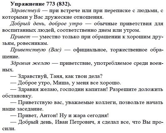 Русскому языку по 2007 класса года 5 гдз