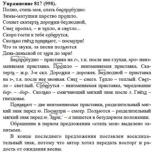Решение гдз по русскому 5 класс