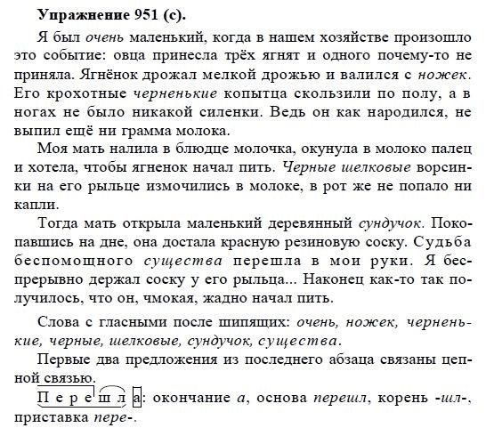 языку а купалова по решебник ю русскому автор