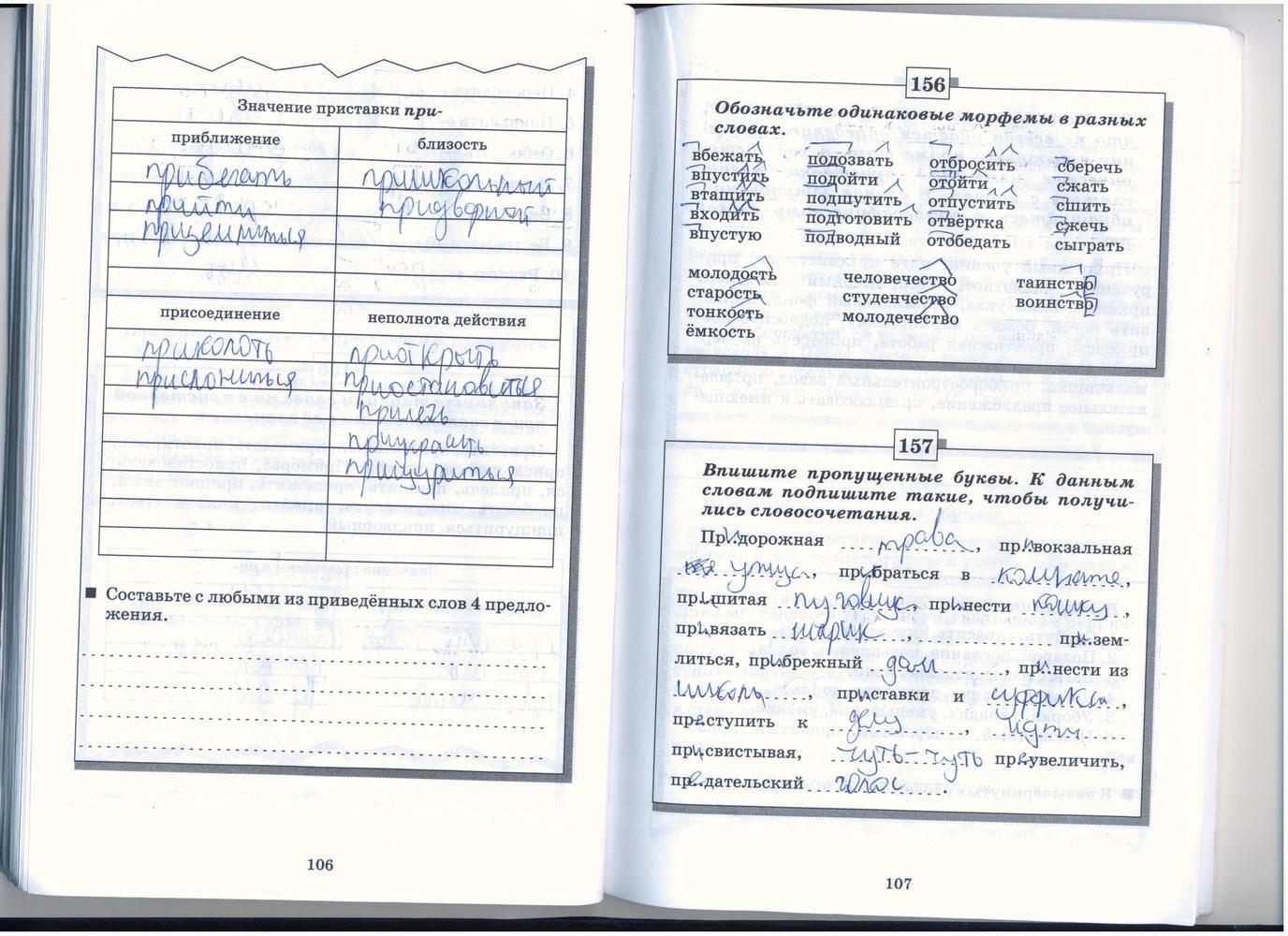 Гдз По Русскому Языку 6 Класс В.в.бабайцева Л.д.беднарская