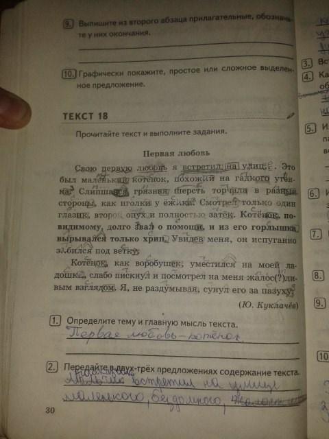 Гдз Комплексный Анализ Текста 5 Класс Влодавская Решебник Ответы
