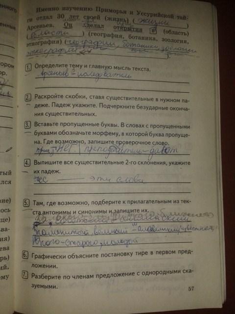 Ботанам 8 гдз русскому нет по