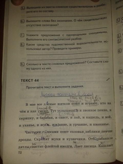 Гдз По Кат 9 Класс
