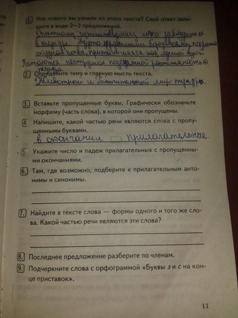 гдз комплексные задания к текстам 4 класс ответы