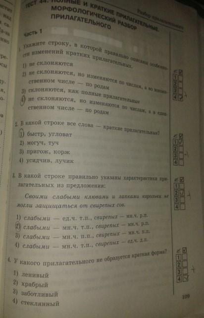 гдз по русскому языку тесты 5 класс е.п. черногрудова