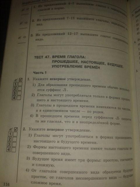 Гдз Контрольные Работы Тестовой Формы По Русскому Языку 5 Класс Антонова