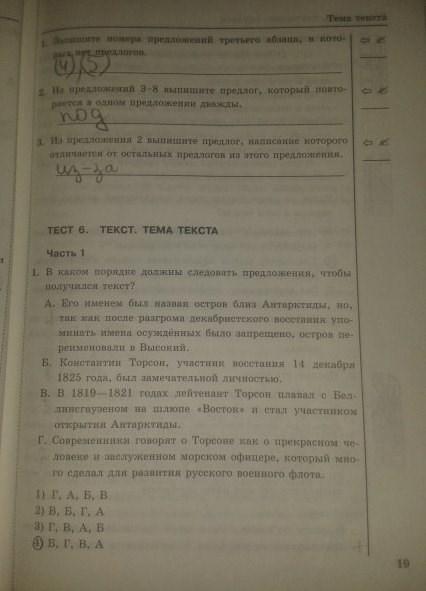 Русскому рабочая 5 тетрадь черногрудова класс по гдз