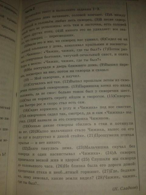Гдз По Русскому Языку 5 Класс Черногрудова