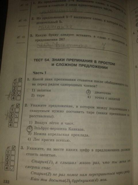 черногрудова языку тесты 1 русскому 5 класс часть по ответы ответы гдз