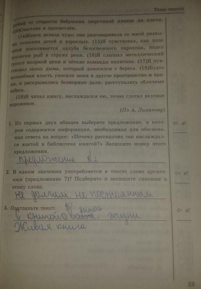 по 1 языку гдз часть тесты класс русскому 5 черногрудова