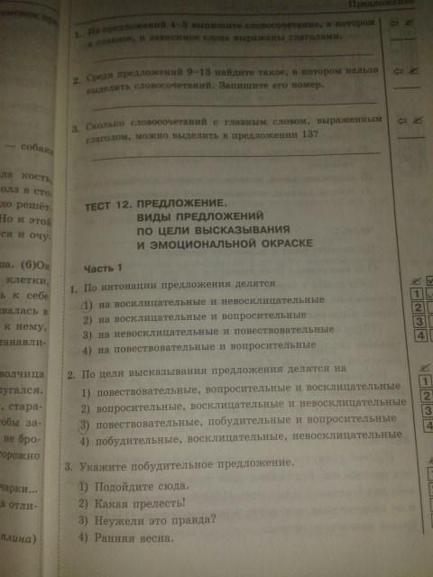 языку гдз 5 черногрудова по русскому класс
