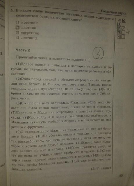 Гдз по русскому языку 5 класс черногрудова тесты 1 часть