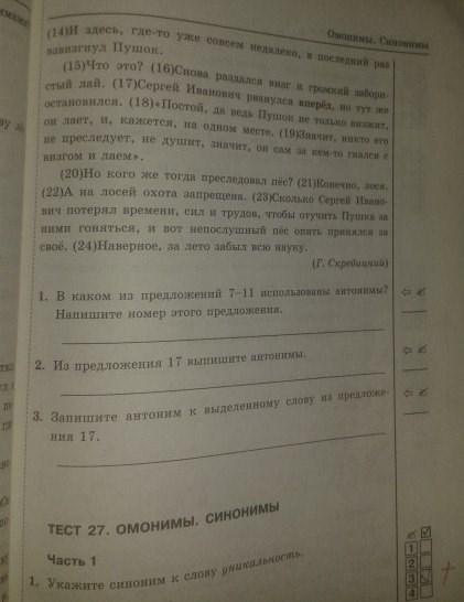 тесты черногрудова е.п. класс 5 русскому по языку гдз