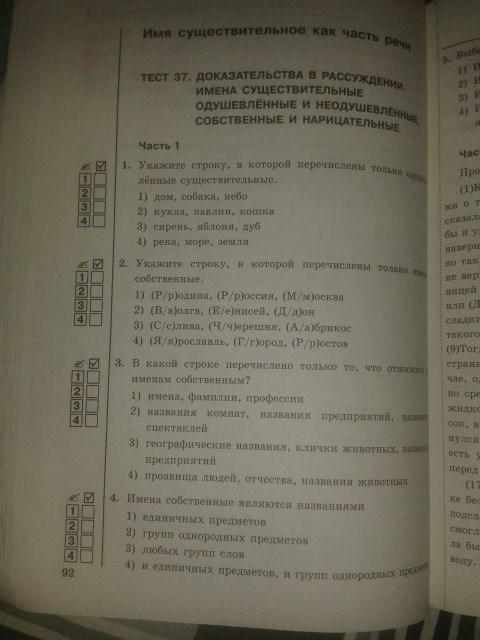 Решебник Тесты По Русскому Языку 2 Часть Черногрудова За 5 Класс