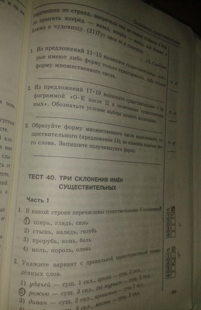 1 класс гдз черногрудова тесты русскому 5 по часть языку