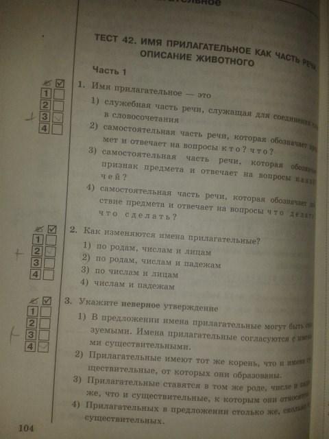 Класс 5 гдз ладыженской тесты ответы русскому языку по