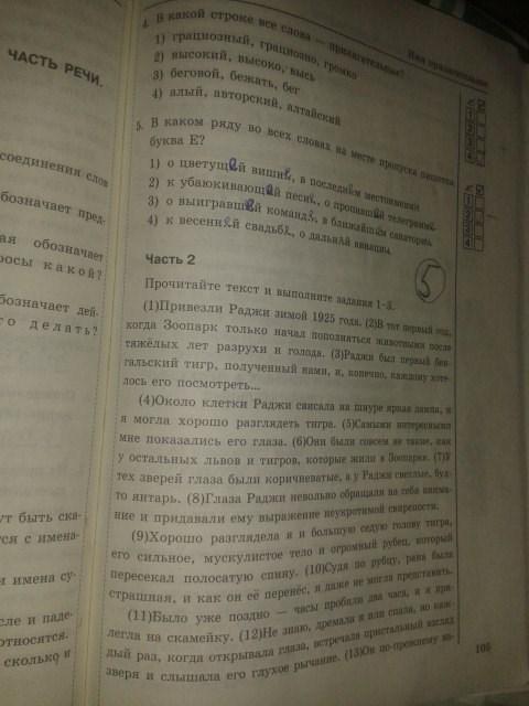 черногрудова русскому гдз по класс языку 5