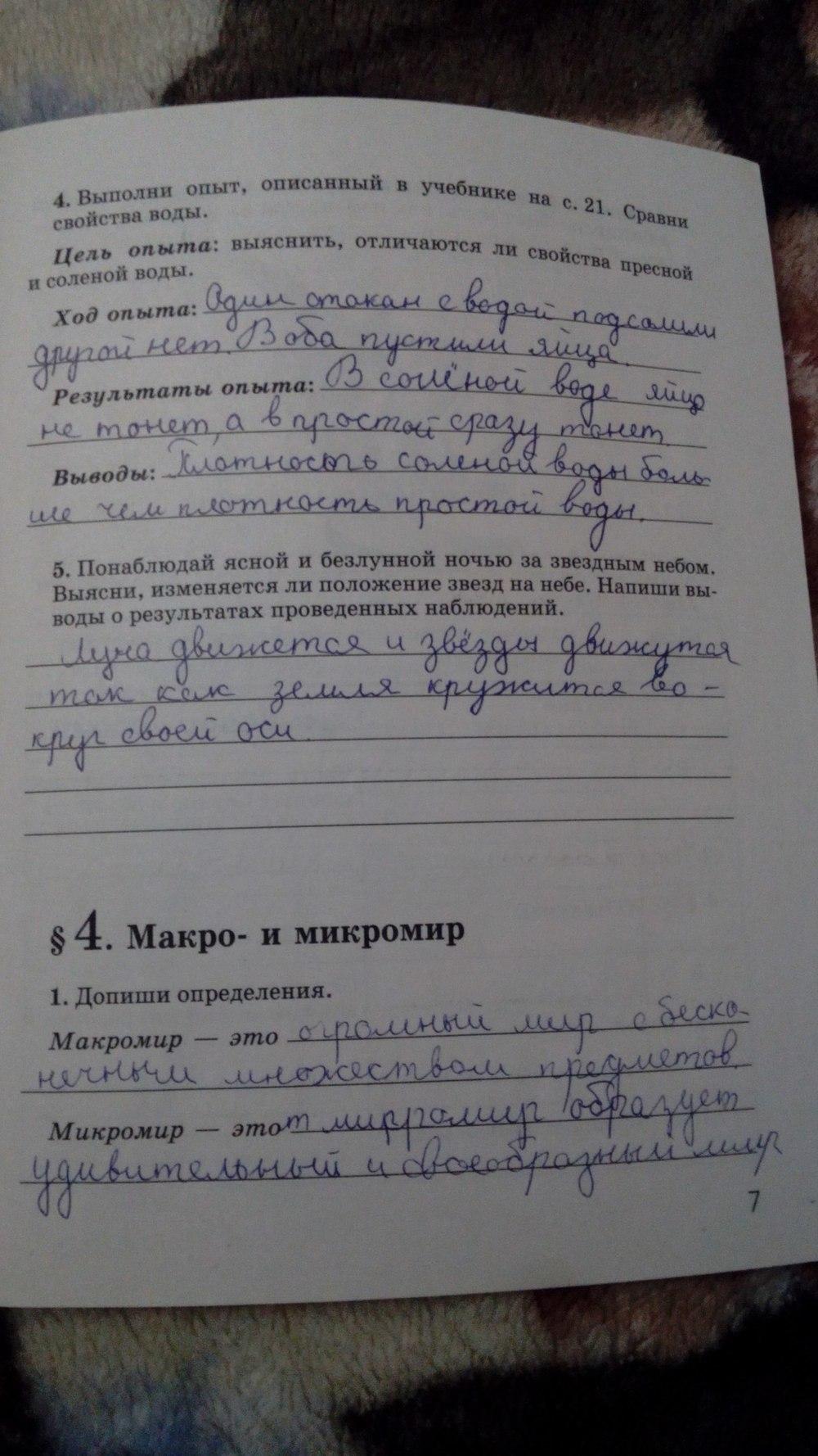 суматохин биология рабочая класс тетрадь гдз 5