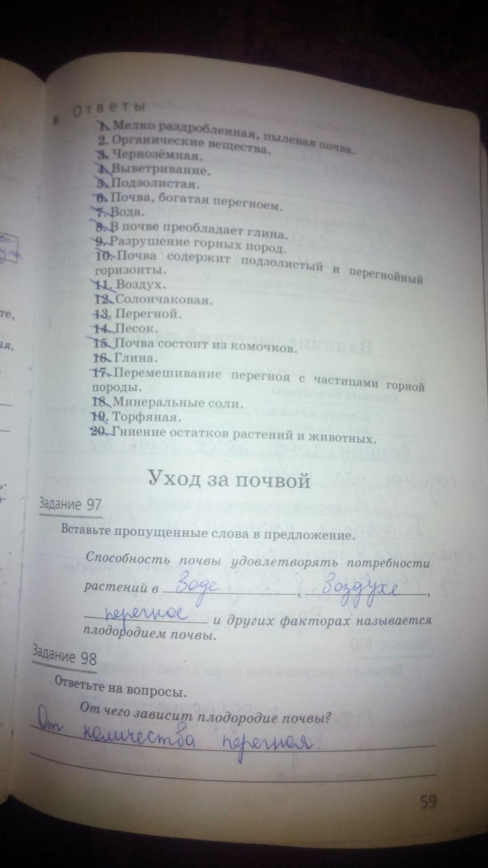 Гдз учебник 5 класса в.м.пакулова н.в.иванова природа параграф 1