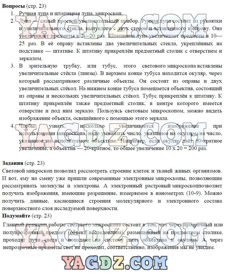 географии пасечника класс решебник по 6